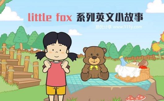 《little fox系列英文小故事500个》中高级发音练习字母儿歌 百度云网盘下载