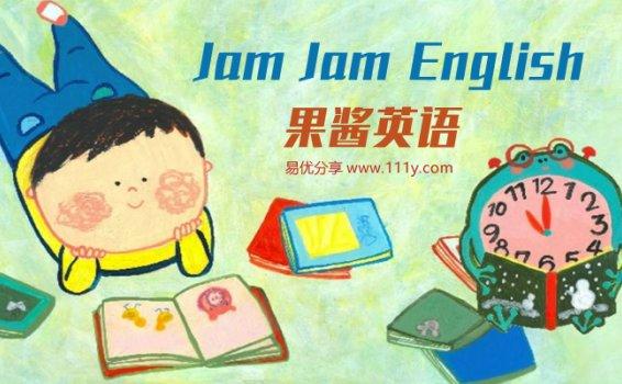 《果酱英语 Jam Jam English 1-3全集》孩子零基础英语启蒙 百度云网盘下载
