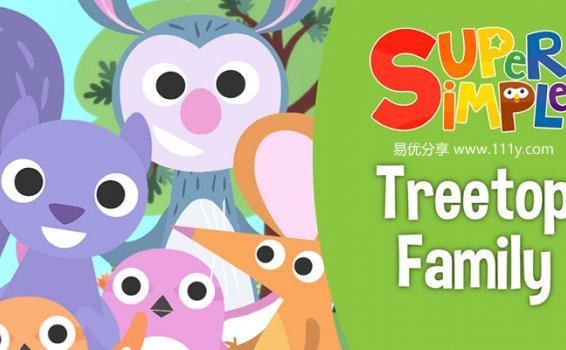 《Treetop Family树顶家族英文儿歌动画全集》孩子英语启蒙歌曲MP4 百度云网盘下载