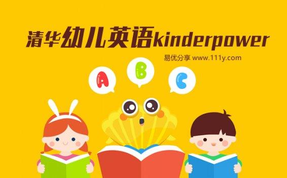 《清华幼儿英语kinderpower语感启蒙》四个级别 MP4视频 百度云网盘下载