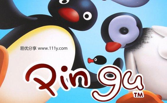 《企鹅家族PINGU英文版动画156集全》第一季-第六季 AVI视频 百度云网盘下载