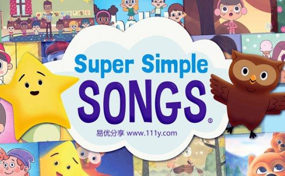 《Super Simple Songs英文动画儿歌全集》儿童英语启蒙歌曲MP4 百度云网盘下载