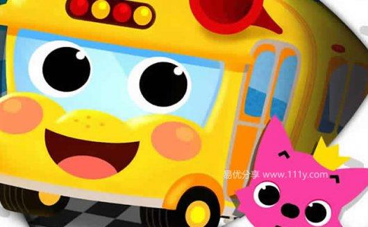 《碰碰狐PINKFONG汽车类故事》英文动画12集 百度网盘下载