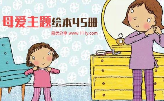 《母爱主题绘本45册Mother's Day Books For Kids》原生超清PDF 百度网盘下载