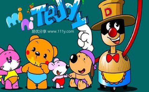 《Mini Teddy洪恩小小幼儿英语》低龄幼儿学英语动画全16集+绘本+音频