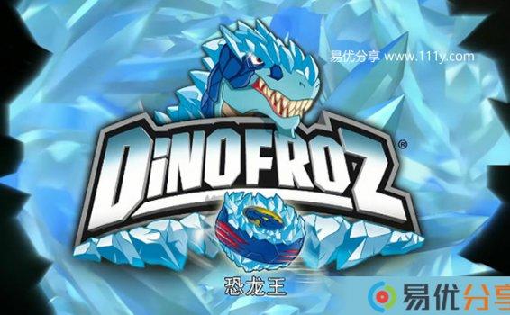 《恐龙王 DinoFRoz》第一季26集 英文动画片 百度网盘下载