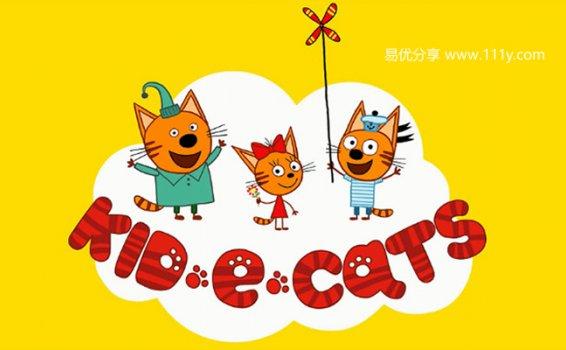 《咪好一家》kid-e-cats 英文版第1季全40集 百度云网盘下载