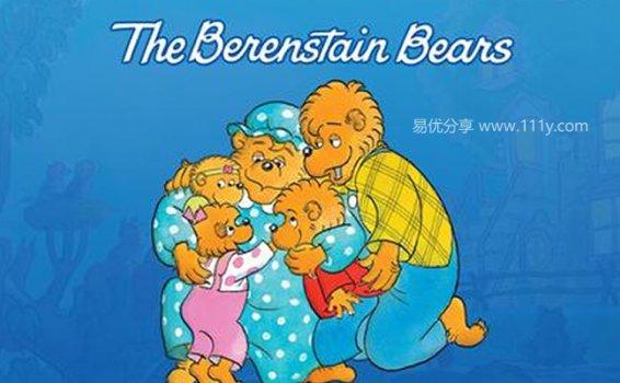 《贝贝熊The Berenstain Bears》幼儿行为教育  英文版25集 百度网盘下载
