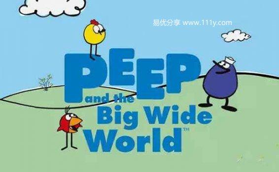 《Peep and the Big Wide World 小鸟趣事多》英语动画第1-4季 百度网盘下载
