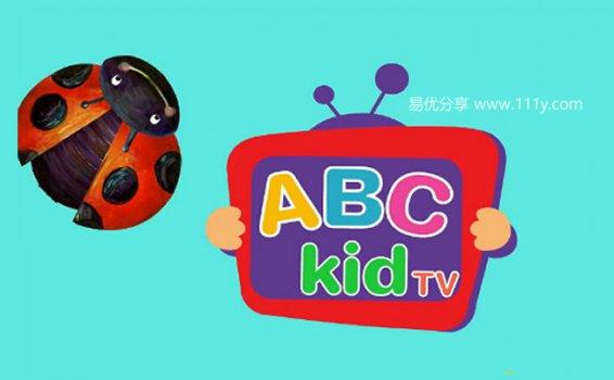 《ABC kid TV 频道》儿童英文儿歌童谣76集 百度网盘下载
