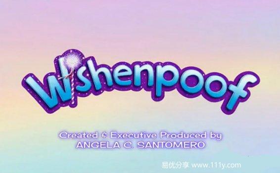 《美梦成真Wishenpoof》英文版动画第一季13集全  百度网盘下载