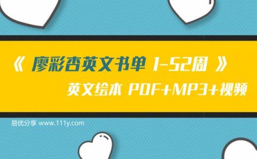 《廖彩杏英文书单1-52周》英文绘本PDF+MP3+视频 百度网盘下载