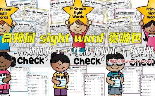 《sight words 词汇学习资源包》孩子英语启蒙必备PDF 百度网盘下载