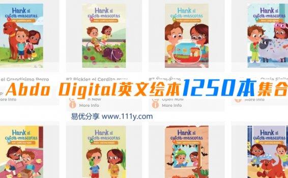 《1250本Abdo Digital英文绘本电子书集合》孩子阅读写作PDF 百度网盘下载