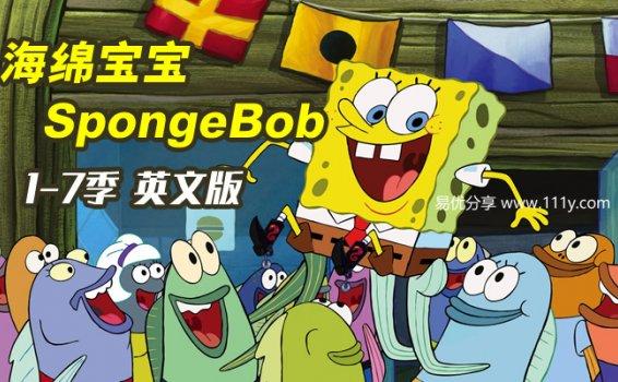 《海绵宝宝SpongeBob全255集》英文版1-7季 百度网盘下载