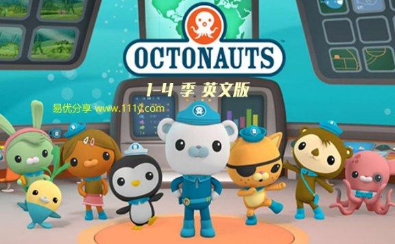 《海底小纵队Octonauts共108集》英文版1-4季  百度网盘下载