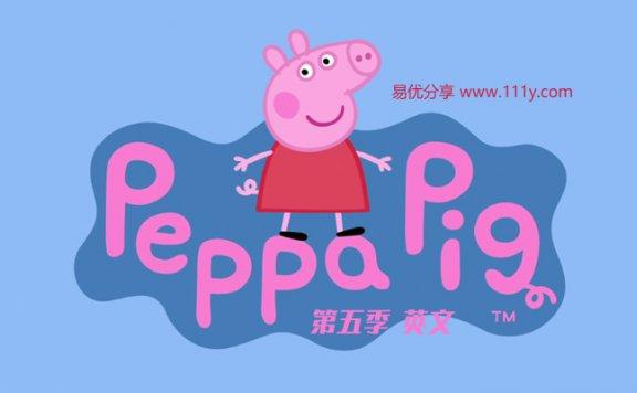 《小猪佩奇Peppa Pig》第五季 英文版 百度网盘下载