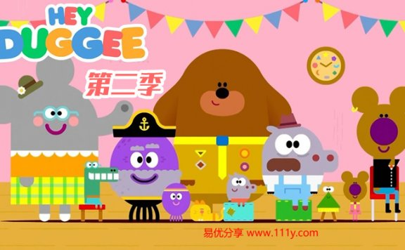 《Hey Duggee 嗨!狗狗老师》第二季英文版全52集 MP4视频 百度云网盘下载