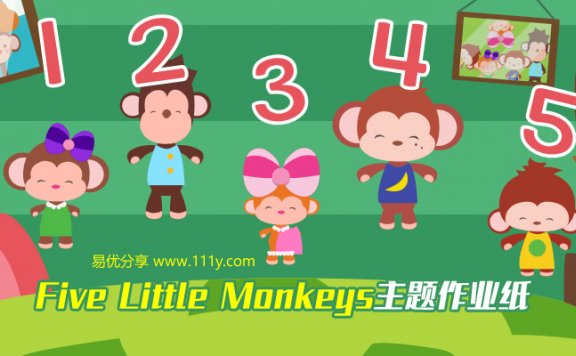 《Five Little Monkeys闪卡+作业纸》卡通英文练习册PDF 百度网盘下载