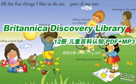 《Britannica Discovery Library》12册儿童百科认知 PDF+MP3 百度网盘下载
