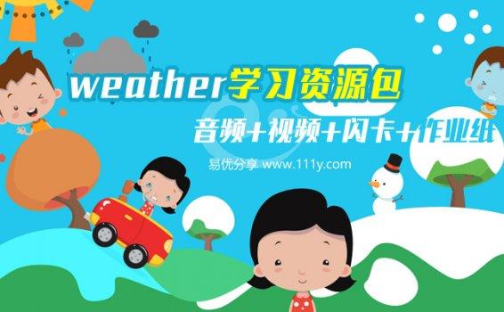 《weather主题超强学习素材包》视频+音频+闪卡+作业纸 百度网盘下载