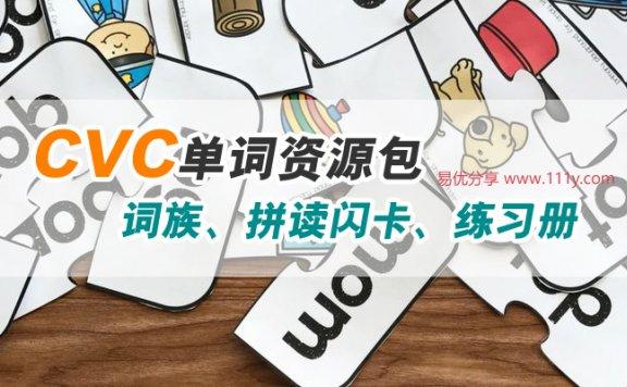 《CVC单词资源包》孩子学习单词英语启蒙必备教材 百度网盘下载