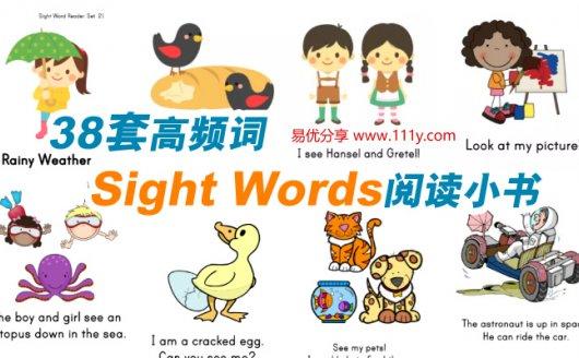 《高频词sight words阅读册》38套分级自制小书PDF 百度网盘下载