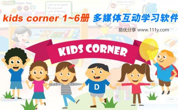 《kids corner 1~6册》美国朗文培生多媒体互动学习教材 百度网盘下载