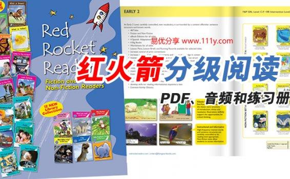 《红火箭分级阅读资源》黄蓝盒PDF+MP3+练习册 百度网盘下载