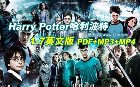 《哈利波特Harry Potter》1-7英文版音视频PDF+MP3+MP4 百度网盘下载