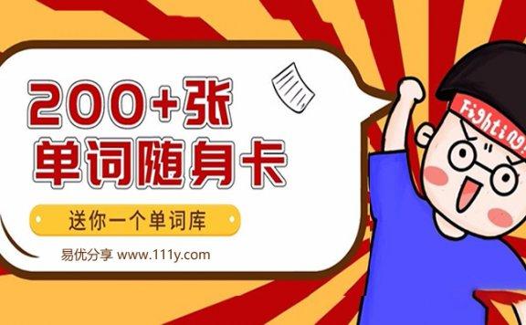 《200+张随身单词卡》79个主题学习单词必备启蒙教材 百度网盘下载
