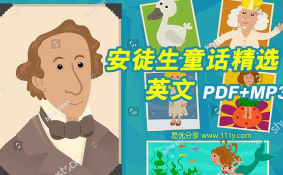 《Hans.Christian.Andersen安徒生童话》10+篇精选故事PDF+MP3 百度网盘下载