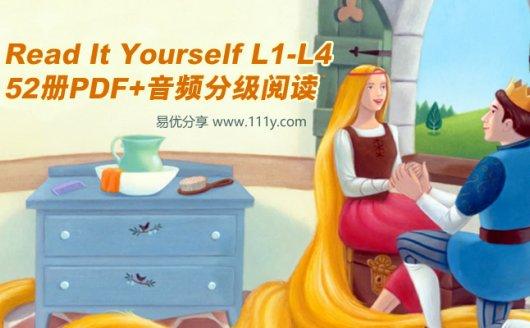 《Read It Yourself分级阅读L1-L4》52册PDF+MP3音频 百度网盘下载