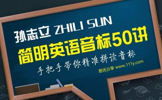 《孙志立简明英语音标50讲》掌握音标核心要领MP4视频 百度网盘下载