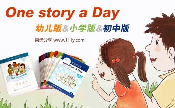 《One story a day》幼儿小学初中版英文绘本PDF+MP3 百度网盘下载
