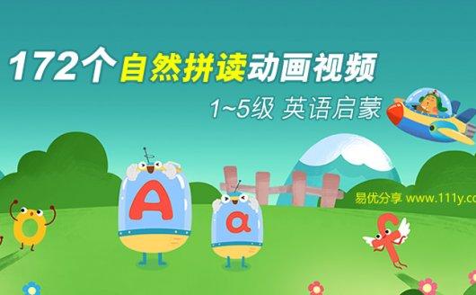 《172个自然拼读英语启蒙动画》1-5级字母音标视频课程 百度云网盘下载