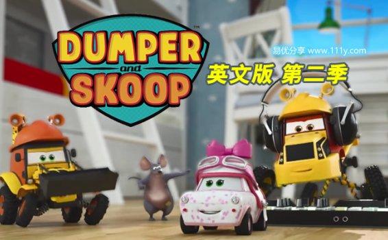 《呼噜和轱辘》第二季英文版26集儿童益智动画MP4视频 百度网盘下载