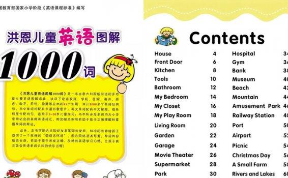 《洪恩儿童英语图解1000词》小学阶段重点单词和高频词汇 百度网盘下载