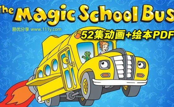 《神奇校车 52集动画+各套系绘本PDF》课外自然科普读物共14G 百度网盘下载