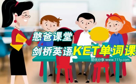 《剑桥英语KET单词课》沉浸式教学让孩子爱上学英语 百度网盘下载