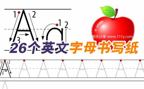 《alphabet英文字母书写纸》大小写笔顺英语启蒙作业纸 百度网盘下载