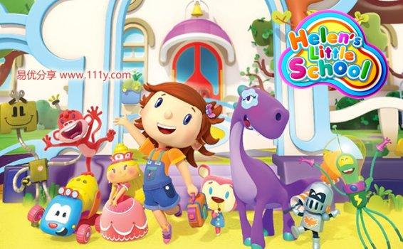 《小小幼儿园 Helen's Little School》英文版全52集早教动画 百度网盘下载