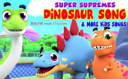 《Dinosaur Songs恐龙儿歌》全16集mp4动画英文儿歌视频 百度网盘下载