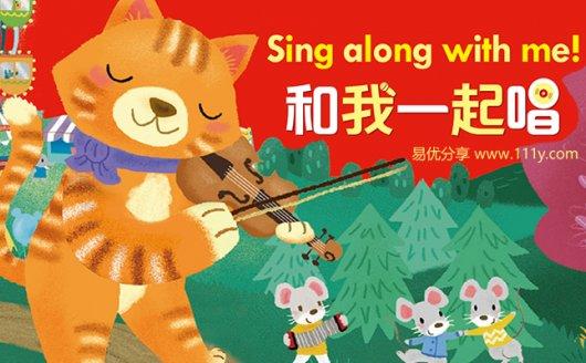 《和我一起唱 Sing along with me!》英文儿歌MP3音频故事 百度网盘下载