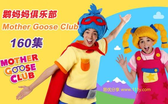 《鹅妈妈俱乐部Mother Goose Club》160集英文版早教启蒙动画 百度网盘下载