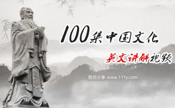 《100集中国文化英文讲解视频》中英双语字幕MP4视频 百度网盘下载