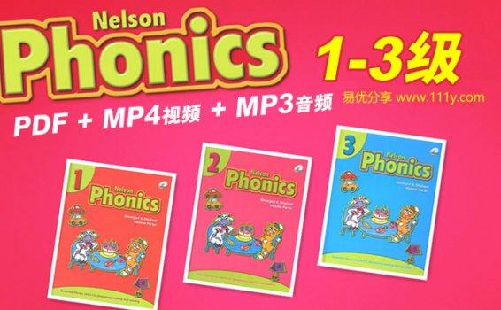 《尼尔森自然拼读1-3级》教材PDF+MP4视频+MP3音频 百度网盘下载