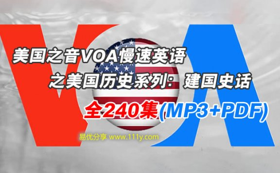 《美国之音VOA慢速英语之美国历史系列-建国史话》全240集MP3+PDF 百度网盘下载