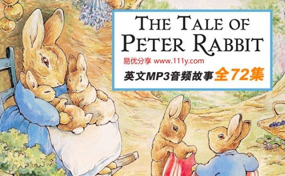 《彼得兔的故事》英文版全72集MP3英语故事 百度网盘下载