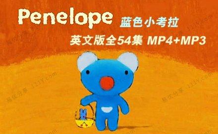 《蓝色小考拉Penelope》全54集英文动画视频MP4+音频MP3 百度网盘下载